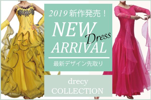 社交ダンス衣装新商品