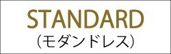 モダンドレス
