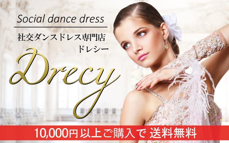 社交ダンスのドレシーへようこそ